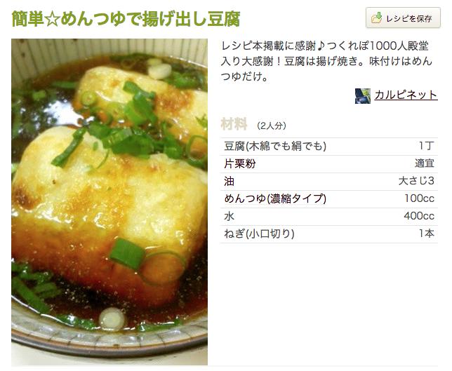 豆腐つくれぽ1000レシピ