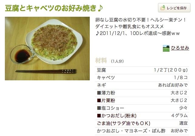 豆腐お好み焼きつくれぽ1000レシピ