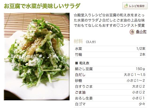 豆腐水菜レシピつくれぽ1000