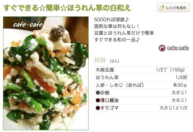 豆腐白和えつくれぽ1000レシピ