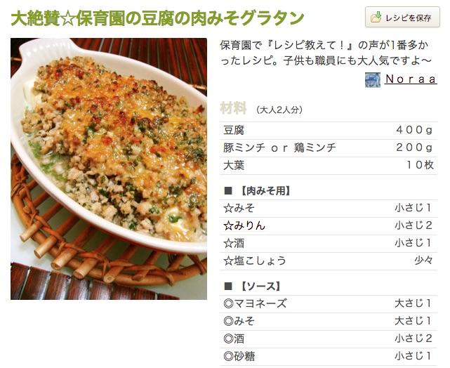豆腐レシピつくれぽ1000グラタン
