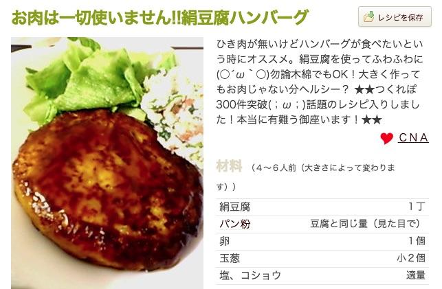 豆腐ハンバーグつくれぽ1000レシピ