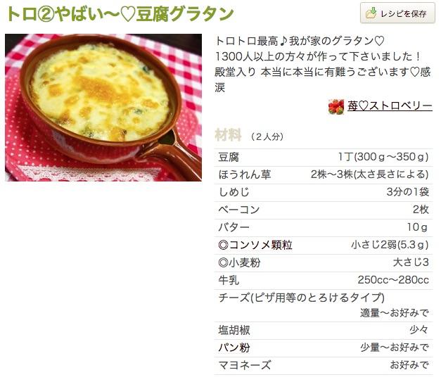 豆腐レシピつくれぽ1000