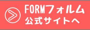 FORMフォルム公式サイト