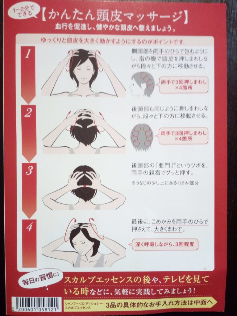頭皮マッサージのやり方 アスタリフト育毛剤