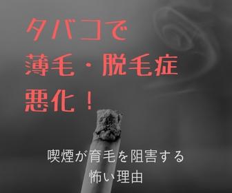 タバコ脱毛症喫煙