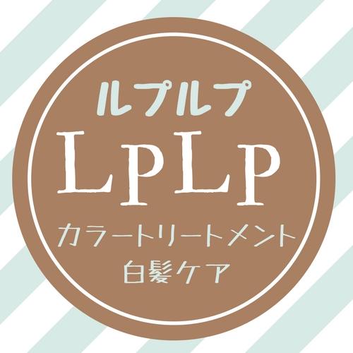 LpLpカラートリートメント効果