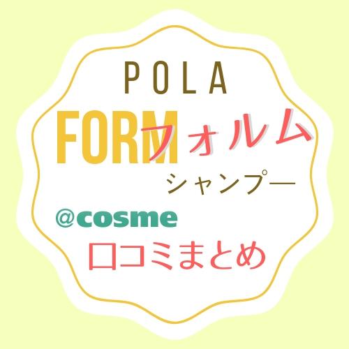 FORM フォルム POLA 口コミ@コスメ まとめ