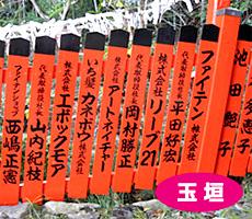 御髪神社 ブログ